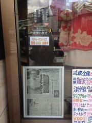 「名古屋のRKアンテナショップ」みたいなお店が実在するようです。