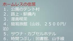 2014.3.22RK仙台講演会にご参加、御視聴いただき感謝。次回は.....