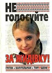 「ティモシェンコはユダヤ人なので投票しないように!」