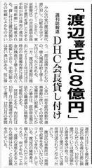 「みんな存続の危機」党内衝撃…渡辺氏資金疑惑
