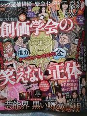 面白そうな雑誌を買いました。