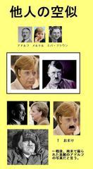 ヒトラー:愛人エバ・ブラウンはユダヤ系か