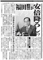 福田元首相が、安倍不正選挙偽総理の外交手口を真っ向から批判していますね。