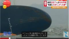 電通より報道各社へ:ユダヤCIA様からの通達です。「韓国船の船首の傷、急旋回の理由には触れるな。」