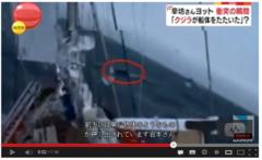ユダヤ朝鮮裏社会御用達ジャーナリストのヨット遭難事件ですが。