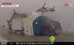 韓国船沈没:後ろから何者かに突っ込まれて、舵が壊れて操舵不能になって急旋回した?