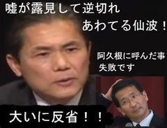 「仙波副市長の件 反省してます」