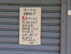 日本経済を一層の沈滞へと誘うための消費増税、順調に消費を冷え込ませています。