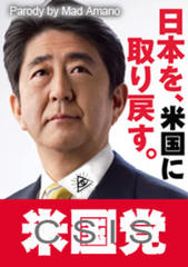 TPP基本合意の内容判明 「豚肉50円」「牛肉9%」