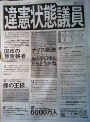 日経、朝日に安倍偽政権批判の意見広告?