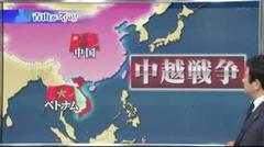 中国軍、対越国境に移動か=目撃情報相次ぐ−香港紙