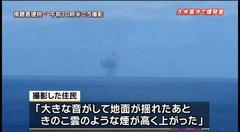 久米島北方の爆音+きのこ雲+地震....ですが、「国籍不明の潜水艦」も絡んでいた模様です。