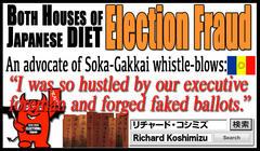 不正選挙追求4!