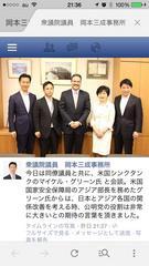 おやおや、公明党の議員さんが、マイケル・グリーン日本国影の総理大臣と会見ですか。