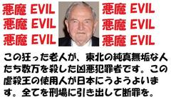 世界中の人達が「誰が悪魔なのか」を認識し、怒りと憎しみをぶつけるだけでも、その悪魔は大きなダメージを