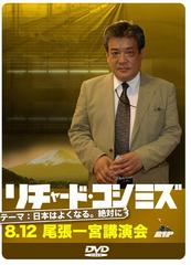 RK講演DVD一覧表:買ってください。