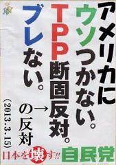 なぜ、安倍晋三偽総理は、メディアに「集団的自衛権行使反対焼身自殺」を報道させなかったのか?
