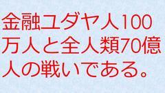 2014.7.19 リチャード・コシミズ東京池袋講演会の動画を公開します。