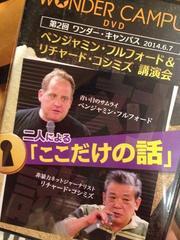 6.7BF・RK対談DVDはRKサイト・オンラインショップからも購入できます。また、RK講演会でも。