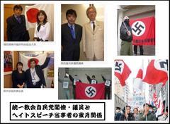 祝! ネオナチ報道がヤフーニュース(国内)のアクセスランキング一位になりました!!