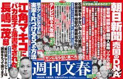 朝日新聞に、掲載を拒否された週刊文春の広告?
