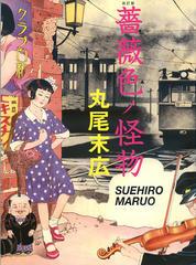 昔、慎太郎と中曽根が店でデープキスして・・・