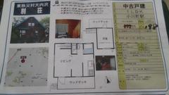 埼玉県小川町の中古別荘物件が200万円程度で買える。