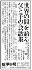 9月17−19日に「新刊書広告」が大新聞2紙に出ます。