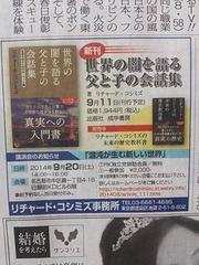 RK新刊書:M新聞9月7日朝刊テレビ欄広告掲載済みです。
