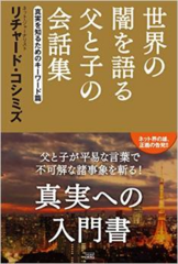 RK第13作:ジュンク堂名古屋で「ビジネス書」で3位は嬉しいですね。