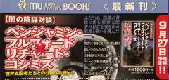 学研(ムー)から9月27日発売予定のBF・RK対談本の広告です。