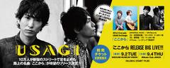 USAGI:【9月18日(木)、汐留にてストリートライヴ開催】