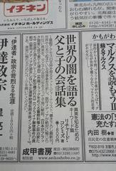 RK新作のY新聞一面広告です!