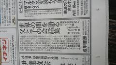 MN新聞、CN新聞のRK新作の広告です。SK新聞の東海・北陸版に「全面広告」が出たはずなのですが、