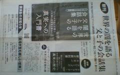 9月12日のSK新聞東海・北陸版 RK新作本の「全面」広告です。