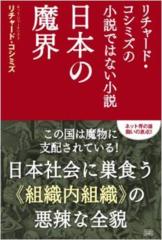 「日本の魔界」ですが、出版社にはいくらでも在庫があります。