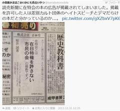 ヘイト推進新聞w 【画像】読売新聞全国版一面に在日特権を許さない市民の会の広告が