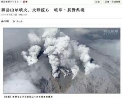 御嶽山噴火惨事なのですが、担当の防災大臣が
