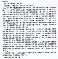 統一キチガイ麻薬密輸朝鮮人協会とは「無関係」の山谷えれ子国家高慢委員長閣下ですが、
