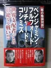 学研の 「BFxRK世界支配者との壮絶なる戦い」書籍ですが、初版完売の模様です。