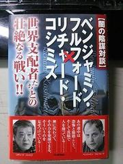 BF・RK対談本がTVに登場!?