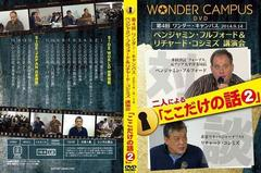 ワンダーチャンネルのBF・RK対談第2弾のDVDが発売になる模様です。