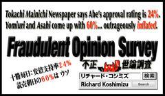 不自然な世論調査…朝日新聞は安倍政権に魂を売ったのか