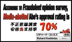 安倍晋三は、日本を再生させるきっかけを作った偽総理として、名を残す。