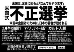 松島前法相のポスターに墨汁 70代男を逮捕 警視庁