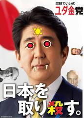 【ご乱心】 首相がニュース23で問題発言!