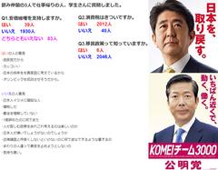 凄いですねー 長野駅前で「安倍総理を支持するか?」聞いてみたら、支持率なんと1.9%!