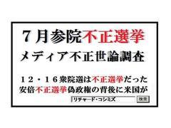 第47回衆院不正選挙は、明日12月2日に公示されます。投票日は12月14日。