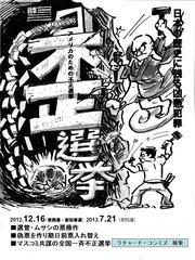 不正選挙新作美術展2