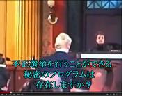 アメリカの不正選挙裁判 (日本でもとっくにやられている・・・・・)動画です。